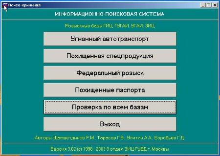 Роскомнадзор требует заблокировать сайт autonum.info сданными владельцев автомобилей