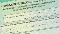 Страховщикам утвердили санкции за отказ ОСАГО ...