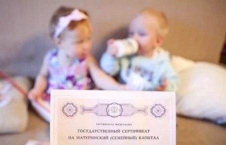 Руководство РФ неразрешило тратить материнский капитал напокупку автомобиля